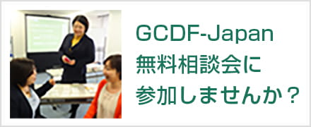 GCDF-Japan無料体験会に参加しませんか?