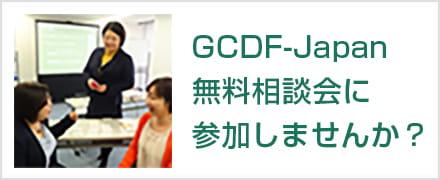 GCDF-Japan無料相談会に参加しませんか?