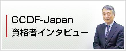 GCDF-Japan資格者インタビュー