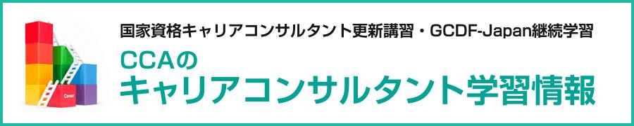 国家資格キャリアコンサルタント更新講習・GCDF-Japan継続学習  CCAのキャリアコンサルタント学習情報