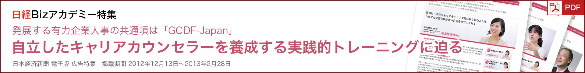 日経Bizアカデミー特集 発展する有力企業人事の共通項は「GCDF-Japan」自立したキャリアカウンセラーを養成する実践的トレーニングに迫る