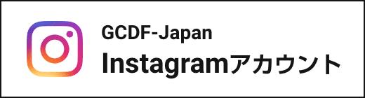 GCDF-Japan Instagramアカウント