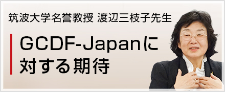 筑波大学名誉教授 渡辺三枝子先生「GCDF-Japanに対する期待」