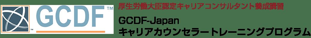 厚生労働大臣認定キャリアコンサルタント養成講習「GCDF-Japanキャリアカウンセラートレーニングプログラム」