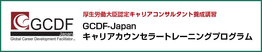 厚生労働大臣認定キャリアコンサルタント養成講習 GCDF-Japanキャリアカウンセラートレーニングプログラム