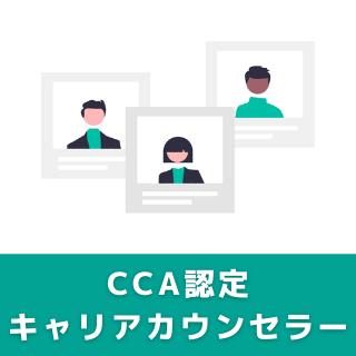 CCA認定キャリアカウンセラープログラム