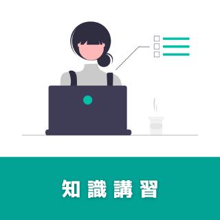 知識講習 キャリアコンサルタント向け知識講習(WEB)