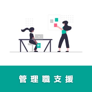 New! 技能講習 キャリアコンサルタントによる管理職支援