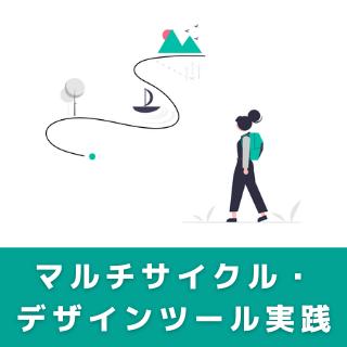 New! 技能講習 マルチサイクル・デザインツールを活用したキャリアコンサルティング技能講習(実践編)