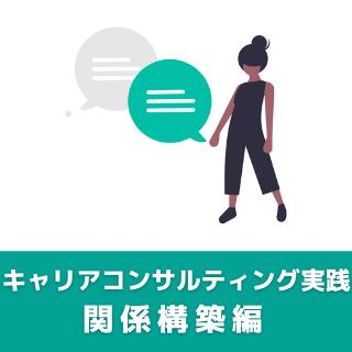 技能講習 キャリアコンサルティング実践講座(関係構築編)
