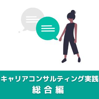 技能講習 キャリアコンサルティング実践講座(総合編)