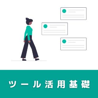 New! 技能講習 キャリア支援場面でのツール活用基礎(カードソート編)