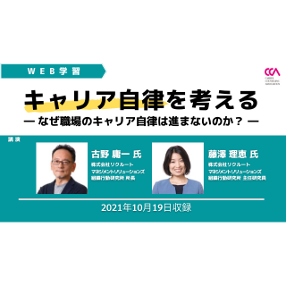 WEB学習 クローズアップセミナー「キャリア自律を考える―なぜ職場のキャリア自律は進まないのか?―」(2021)